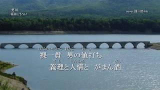 「男川」 福田こうへい 誠一郎 hbが唄ってみた。2019年2月6日