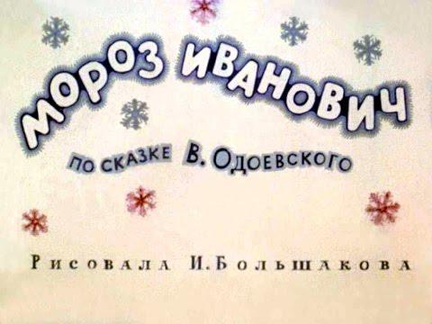 Мороз Иванович (диафильм озвученный) 1973 г.