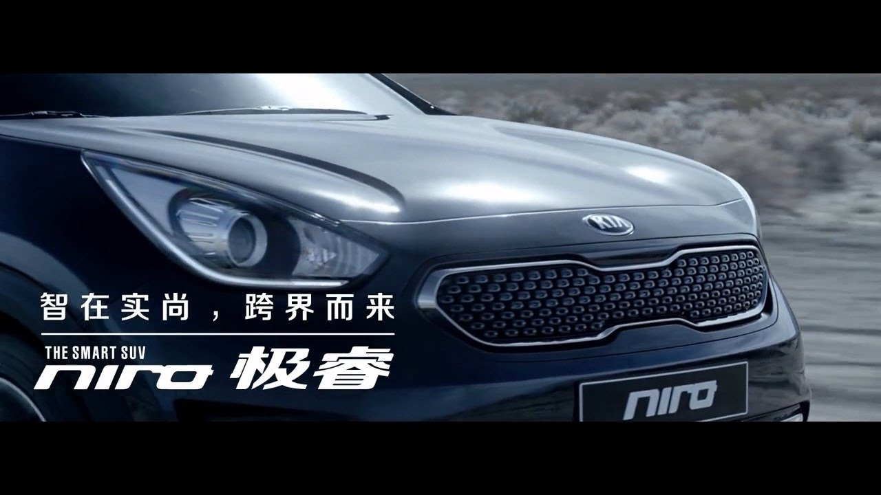 Kia Niro Commercial >> Kia Niro 极睿 2017 Commercial China