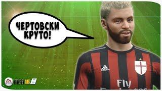 FIFA 16 - Карьера за игрока #5 [Короткая, но крутая!]