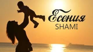 Shami - Есения (Душевная песня 2017)