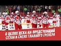 О целях хоккейного ЦСКА на предстоящий сезон и смене главного тренера - Мастера спорта