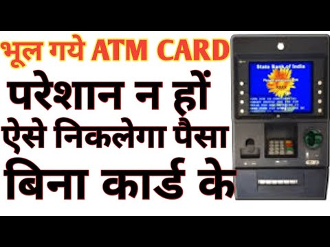 WITHDRAW MONEY WITHOUT ATM CARD (IMT) |HINDI| SBI LAUNCHED NEW FEATURE