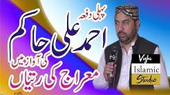 Ahmed Ali Hakim Meraj Kie Raday Beautiful Punjabi Naat Sharif  2020 Rcorded & Released Vighi Islamic