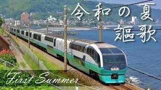 【鉄道PV】 First Summer ~令和の夏、謳歌~