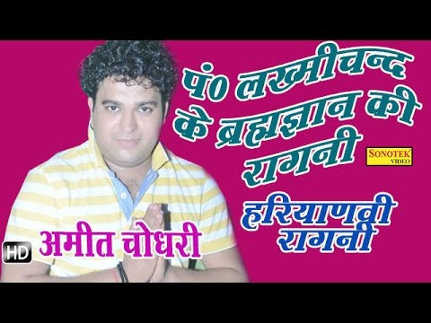 pandit-lakhmi-chand-ka-brahamgyan-l-b-haryanvi-ragni
