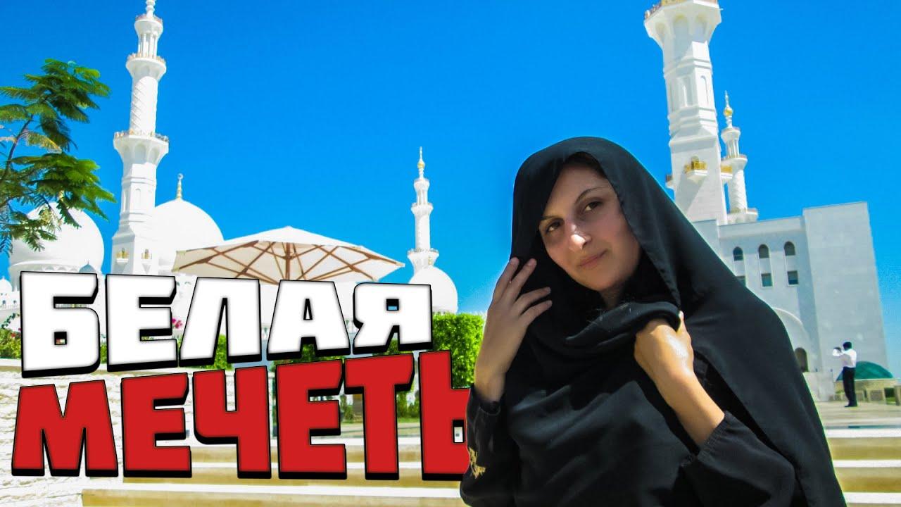 Отдых в эмиратах.  Мечеть шейха Зайда.  Ferrari World.  Дубай.  День 7