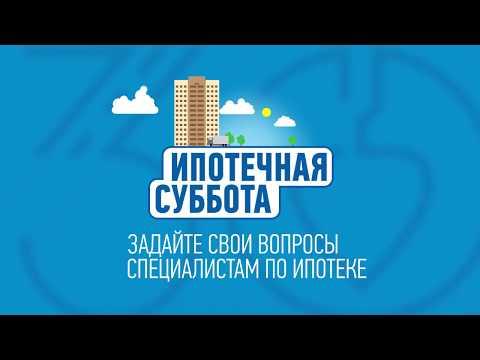 """Ипотечные субботы в Жилом районе """"Волгарь"""""""