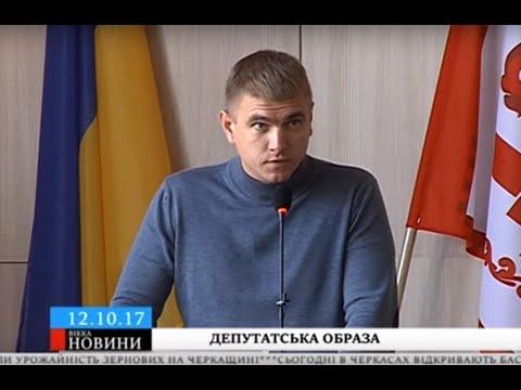 ТРК ВіККА: Черкаський депутат образився на журналістів через «вимагання» коментарів