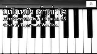 บ่เป็นหยัง เค้าเข้าใจ - กวาง จิรพรรณ Ver. Piano Cover By Toppymms Karaoke Lyrics