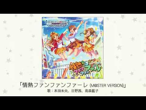 【楽曲試聴】「情熱ファンファンファーレ(M@STER VERSION)」(歌:本田未央、日野茜、高森藍子)