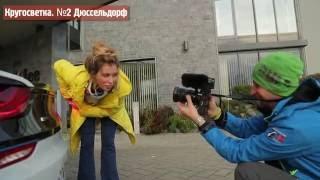 Регина - переполох в Дюссельдорфе! Орёл и Решка