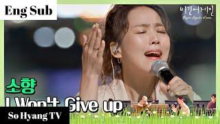 So Hyang (소향) - I Won't Give U…
