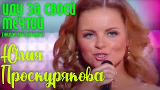 Смотреть клип Юлия Проскурякова - Иду За Своей Мечтой