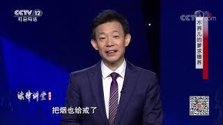 《法律讲堂(生活版)》 20200205 不养儿的爹求赡养| CCTV社会与法