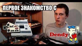 Моё знакомство с Dendy! (Время Пиксельных Историй №2)