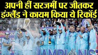 World Cup 2019 : England 3rd Country to lift World Cup Trophy in Home Soil | वनइंडिया हिंदी