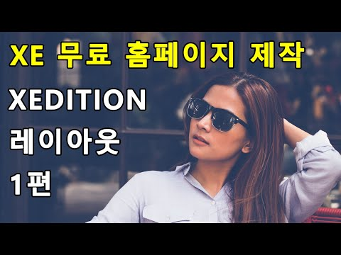 XE 무료 홈페이지 제작 강좌 - XEDITION 레이아웃 1/4