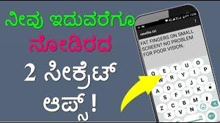 ನೀವು ಇದುವರೆಗೂ ನೋಡಿರದ 2 ಸೀಕ್ರೆಟ್ ಆಪ್ಸ್  Secret Android Apps 2018 Technical Jagattu