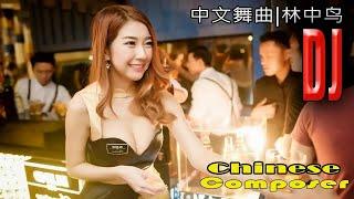 Chinese - 中国DJ Mix 2018 - 中国DJ Dance | 龙鸟DJ夜总会收藏(全收藏版)流行舞 - 超级美人 Pop  songs