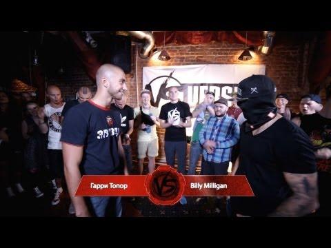VERSUS #1 Гарри Топор vs Билли Миллиган