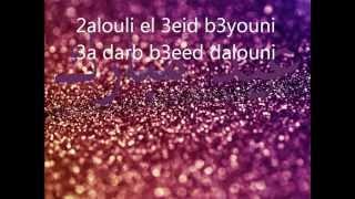 Elissa 2alouli el 3eid - اليسا قالولي العيد مع الكلمات