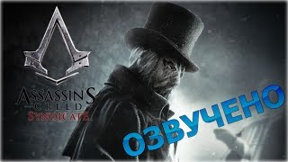 Озвученный трейлер Assassin's Creed Syndicate Jack the Ripper