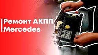 видео Эксплуатация и ремонт автомобилей Mercedes Benz с АКПП шестой серии (722.6ХХ)