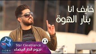 Yaser Abd Alwahab - Ya Moajaba (Exclusive Lyric Cip) | 2017 | (ياسر عبد الوهاب - يا معجبه (حصرياً