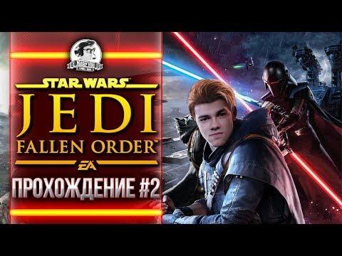 STAR WARS Jedi: Fallen Order - ПРОХОЖДЕНИЕ #2 НОВАЯ СИЛА! ЗВЕЗДНЫЕ ВОЙНЫ Джедаи!
