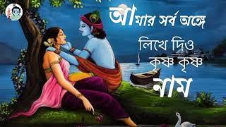 আমার সর্ব অঙ্গে(Vajan gan) লিখে দিও কৃষ্ণ কৃষ্ণ নাম | Hindu dormio song |