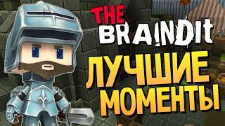 Олег Брейн и Ко - Самые Смешные Моменты!