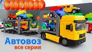 Автовоз все серии про машинки мультик для детей Видео и мультфильмы mirglory