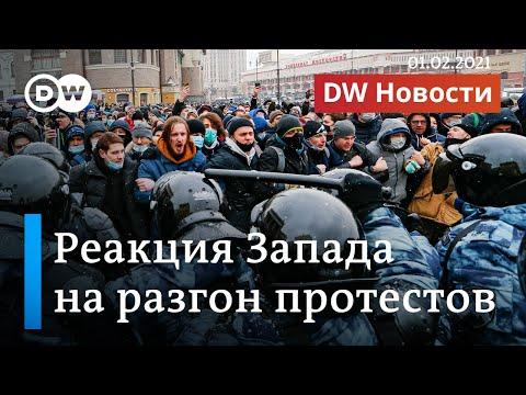 На Западе резко осуждают Кремль за подавление протестов и арест Навального. DW Новости (01.02.2021)