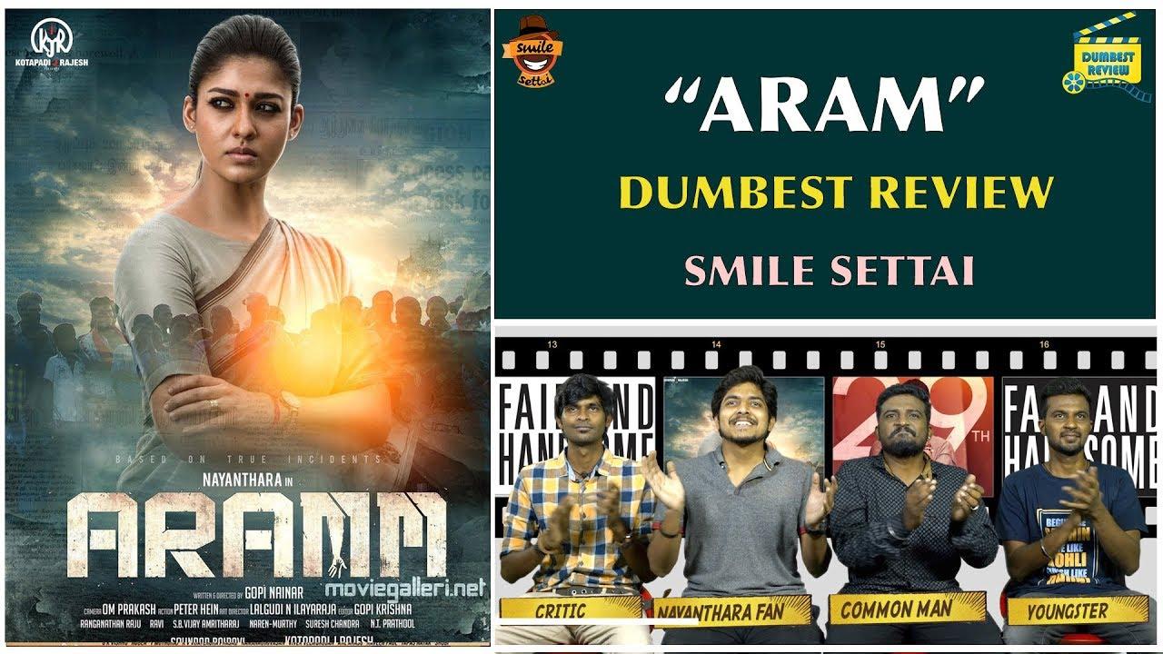 Aram Movie