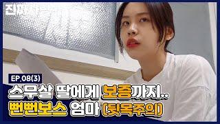 딸을 지갑 취급하는 뻔뻔보스 엄마 [진짜사랑 리턴즈3] - EP.08(3)