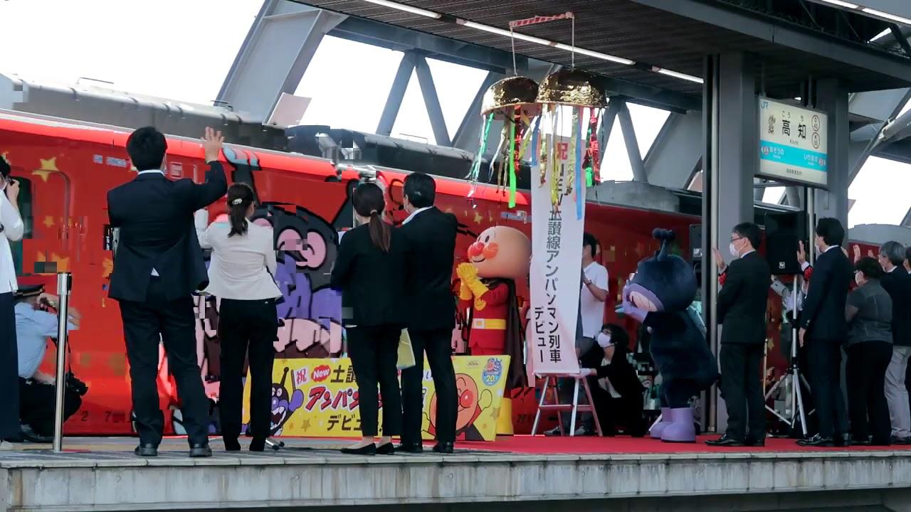 2020/07/18 高知駅 新アンパンマン列車出発式