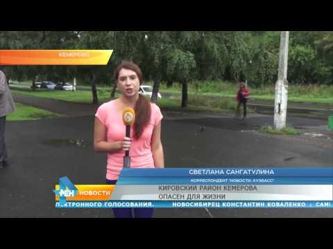 Кировский район Кемерова опасен для жизни