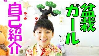 はじめまして!大里菜桜(おおさとなお)10才です。 今日から、盆栽応...