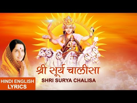 Surya Chalisa with Hindi English Lyrics I ANURADHA PAUDWAL I Lyrical Video I SURYA UPASANA