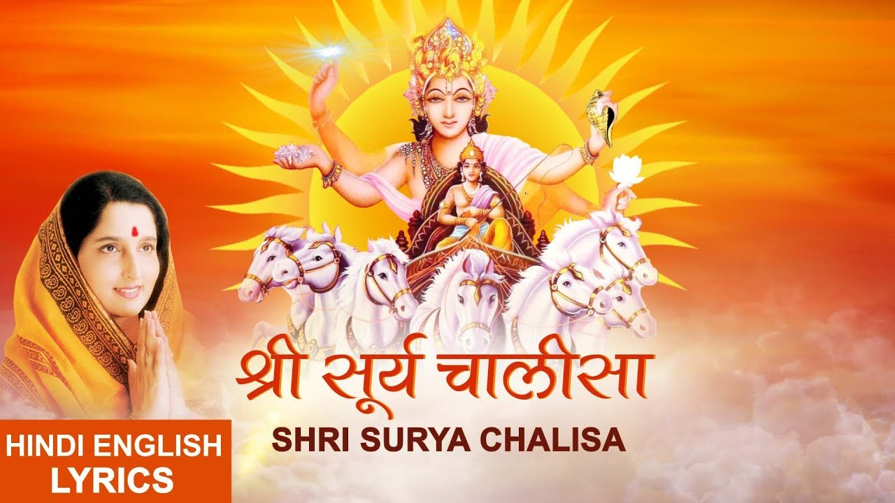 Surya Chalisa with Hindi English Lyrics I ANURADHA PAUDWAL I Lyrical Video I SURYA UPASANA