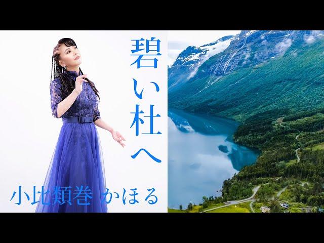 小比類巻かほる - 碧い杜へ (Official Video)