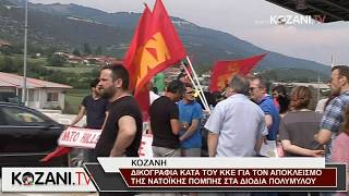 Στον εισαγγελέα δικογραφία για τη διαμαρτυρία του ΚΚΕ στα διόδια Πολυμύλου