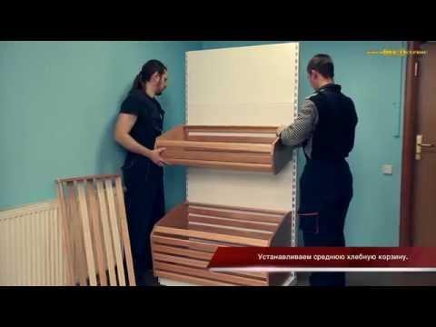 Выкладка хлебобулочных товаров - Планировка и оборудование