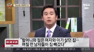 정유라 아기 출산?… 아동학대까지?!