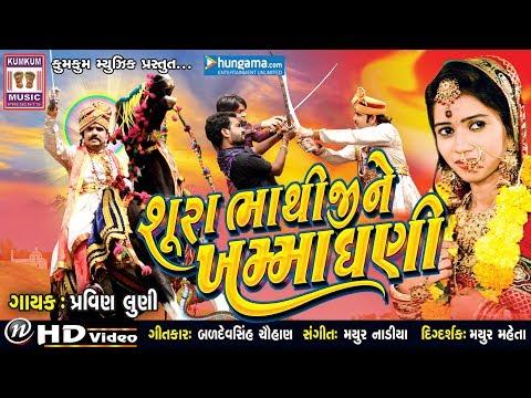 Shura Kshatriy Veer Bhathiji I Pravin Luni Song I Latest Gujarati Song 2018