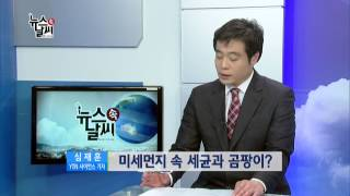미세먼지란 무엇인가? [03/07] / YTN 웨더