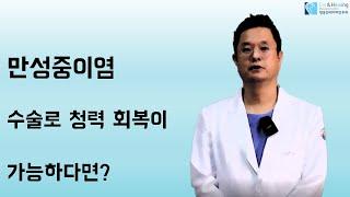 만성중이염 수술로 청력 회복이 가능하다면?
