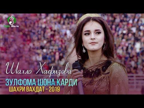 Шахло Хафизова - Зулфома шона карди / Вахдат - 2019 / Consert - Fayzi Navruz Vahdat 2019