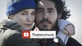 Реакция на трейлер Фильма Лев 2017